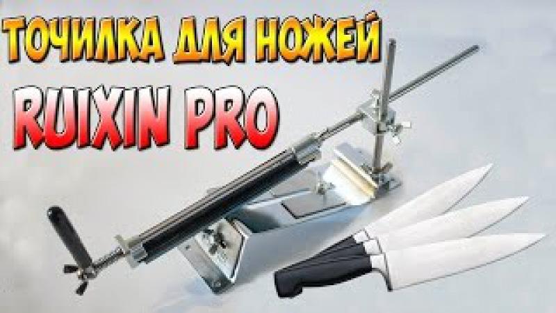 Точилка для ножей RUIXIN PRO.