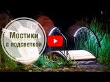 Декоративные мостики с подсветкой 🌟 Светодиодная лента