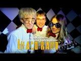 Кавер группа Inaco band (Краснодар, Сочи, Новороссийск, Ростов) фрагменты концертной ...