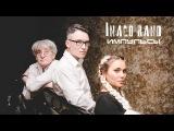 Кавер группа Inaco band - Импульсы города (Краснодар 2016)