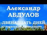 Александр АБДУЛОВ  ДВЕНАДЦАТЬ ДНЕЙ (С первого по тринадцатое)