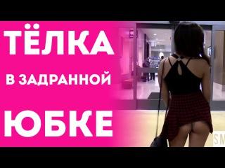 Сексуальная Девушка-Азиатка С Большой Голой Жопой В Задранной Юбке (Пранки На Русском 2016)