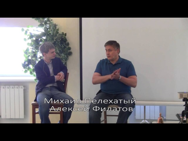 Лжец Запись нлп тренинга часть 1 Михаил Пелехатый и Алексей Филатов