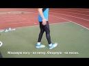 Постановка стопы в беге самое эффективное упражнение
