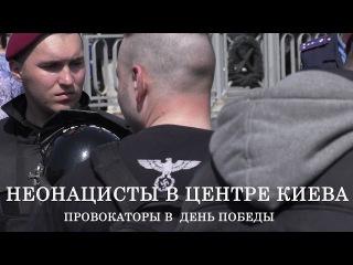 Неонацисты в центре Киева, провокаторы в  День победы