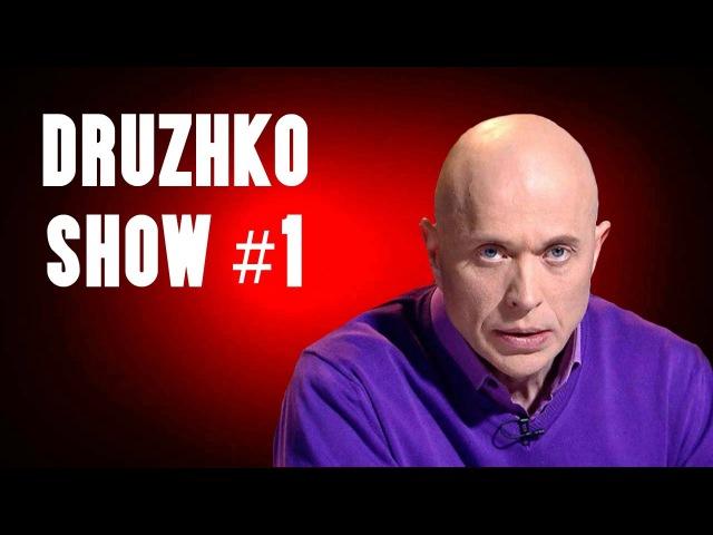 Топ Мемов в Дружко Шоу 1 Хайпанем немножечко