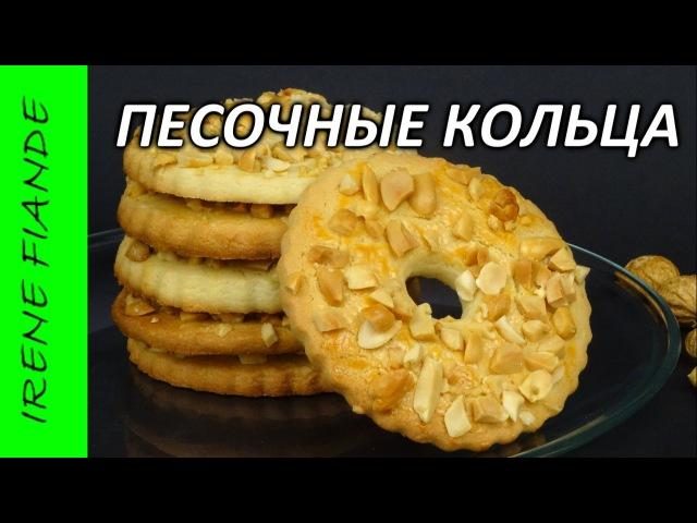 Песочные кольца с арахисом. Рецепт_песочного_теста. Всё очень просто!