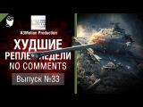 Худшие Реплеи Недели - No Comments №33 - от A3Motion [World of Tanks] #worldoftanks #wot #танки — [http://wot-vod.ru]
