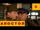 Апостол 8 серия военный фильм драма боевик