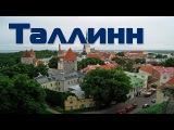 Город Таллинн - Эстония | Путешествия по городам