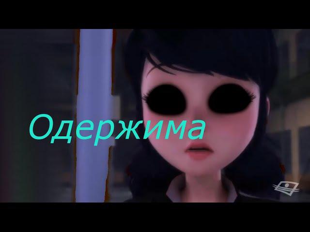 Леди Баг и Супер-Кот/Одержима...