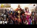 Dynasty Blades 14 Прохождение Gameplay iOS/Android Классная ММОRPG для мобильных устройств