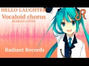 RRchorus Hello Laughter RUSSIAN cover by Radiant Records VOCALOID