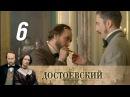 Достоевский. Серия 6 (2010) Драма, биография @ Русские сериалы