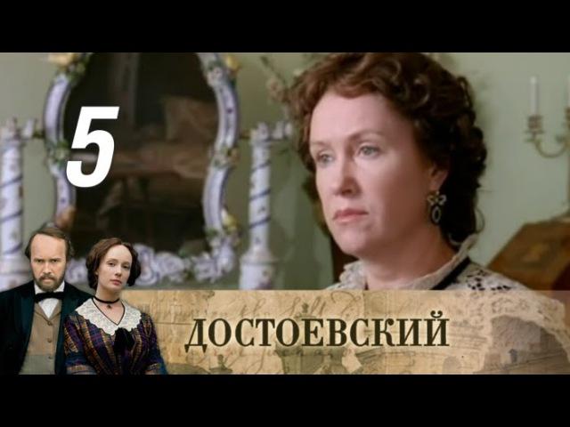 Достоевский. Серия 5 (2010)