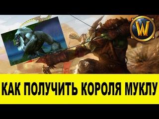 World of Warcraft Как получить Короля Муклу