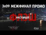 Флэш 3x09 (3 сезон 9 серия) Трейлер Настоящее [HD] RUS SUB