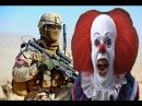 U.S. Army-сказочные дебилы! Таких забьют голыми руками даже наши школьники