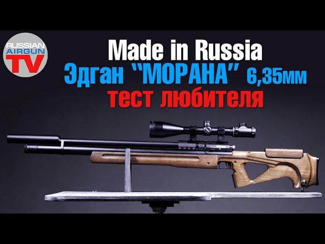 Made In RUSSIA Эдган Морана 6 35мм Часть 1 Тест любителя