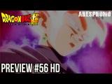 Dragon Ball Super Episode 56 Preview HD Super Saiyan Rose
