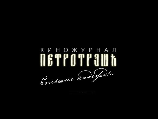 ПЕТРОТРЭШЪ. Эпизод 1