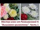 Мастер класс Вышиваем хризантему Часть 1 Разживалова Наталья