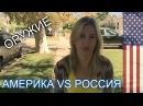АМЕРИКА vs РОССИЯ - ОРУЖИЕ