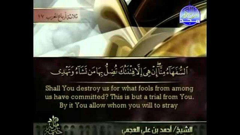 احمد العجمى الجزء التاسع من القرآن الكري