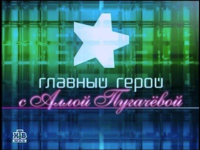 Телепрограмма Главный герой с Аллой Пугачевой (12.04.2009 г.)