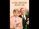 «Будь здоров, дорогой!» (1981) смотреть онлайн в хорошем качестве