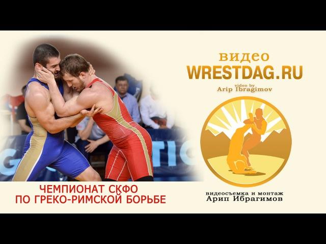СКФО-2016_финал 66 кг_Сулейманов-Алиев