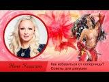 Как избавиться от соперницы Советы для девушек от Нины Ковалевой.