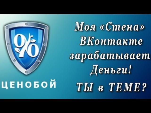 Ценобой. Как заработать на своей странице ВКонтакте?