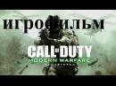 Call of Duty Modern Warfare Remastered полный игрофильм