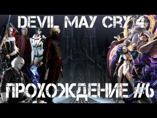 Devil May Cry 4 Воскрешение Возрождение