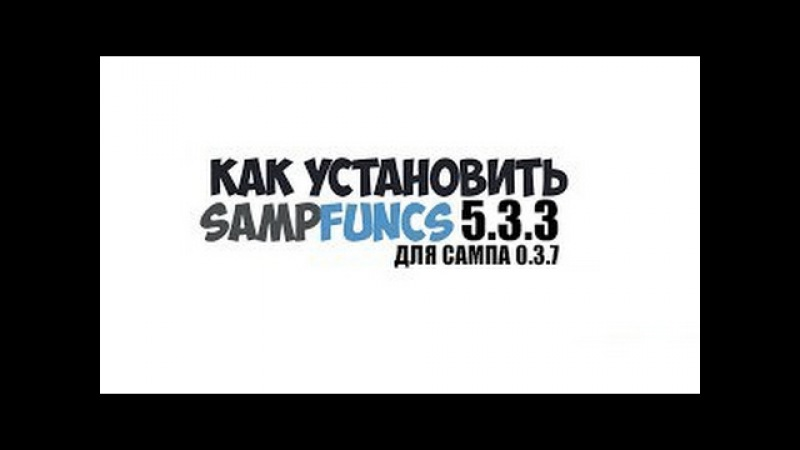 КАК УСТАНОВИТЬ SAMPFUNCS 5.3.3 ДЛЯ SAMP 0.3.7 | GTA SAMP