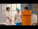 Однажды в России Больница в Сочи из сериала Однажды в России смотреть бесплатно...