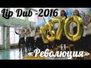 Lip Dub - 2016 Революция ГБОУ Школа №1370