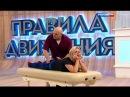 """""""Правила движения"""" с Бубновским и Семенович от 12.03.16"""