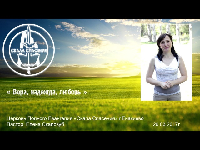 26-03-2017 Скалозуб Елена - Вера, надежда, любовь