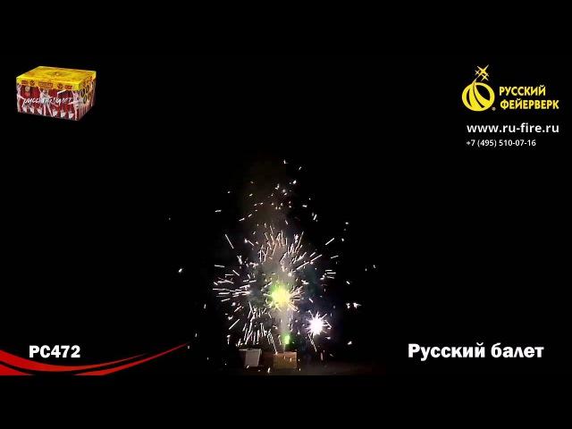 Фейерверк фонтан РС472 Русский балет