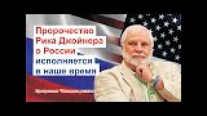 Рик Джойнер Пророчество о России исполняется в наше время