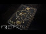 Dishonored 2 – «Книга Карнаки» сюжетный трейлер (PS4/XONE/PC)