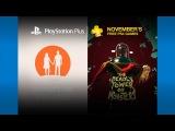 PlayStation Plus – Ноябрь 2016 бесплатные игры (PS4)