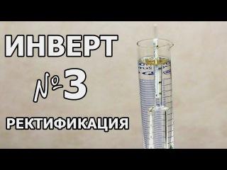 Ректификация на самогонном аппарате Магарыч Экспорт. Инверт № 3