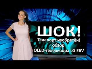 ШОК! Телепорт изобретён! Обзор OLED-телевизора LG OLED65E6V