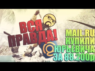 MAIL.RU КУПИЛИ ЮРЬЕВИЧА (ВСЯ ПРАВДА) + конкурс