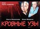 """""""Кровные Узы"""" 2014 [Мелодрама, фильм, смотреть кино, сериал] 2015"""