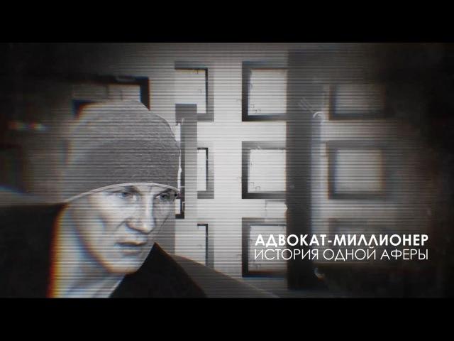 Расследование Думской.TV: «Адвокат- миллионер. История одной аферы»