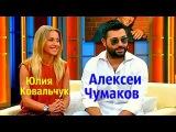 Наедине со всеми Юлия Ковальчук и Алексеи